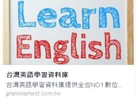 taiwan learn english