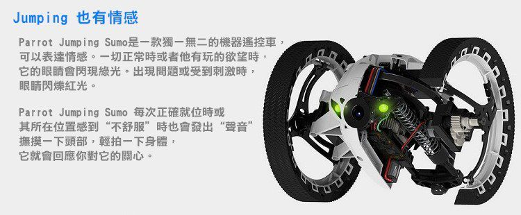 Parrot Jumping Sumo11