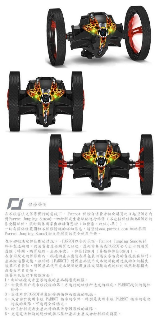 Parrot Jumping Sumo12