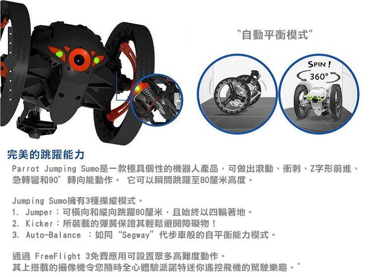 Parrot Jumping Sumo5
