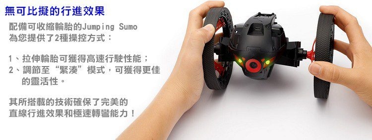 Parrot Jumping Sumo7