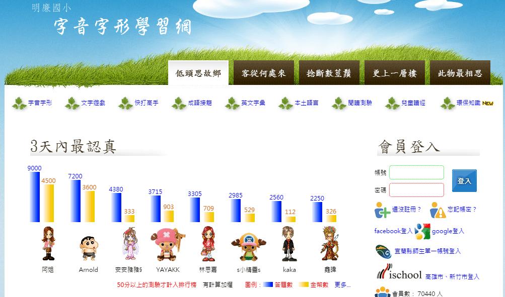明廉國小字音字形學習網