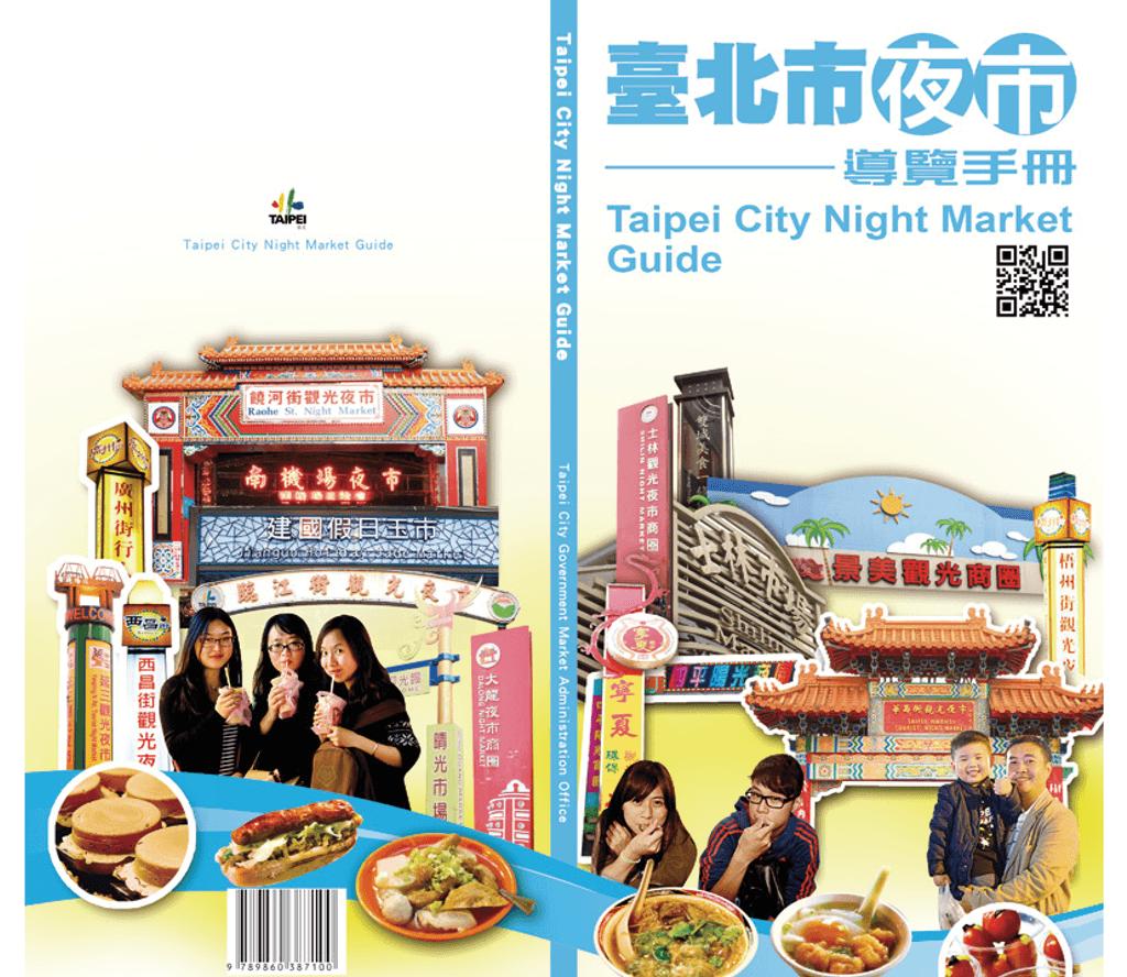 [教材]認識台灣夜市文化