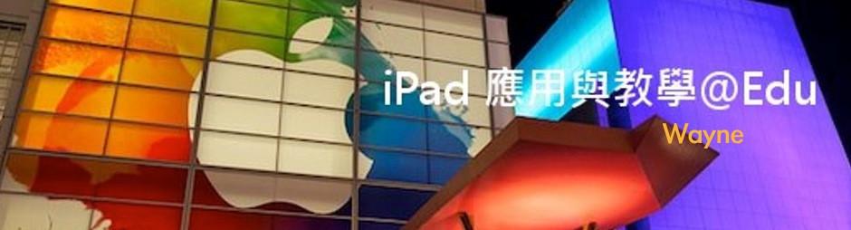 [WEB] 雲端教學 飛上雲端 乘風翱翔!   TEDxTaipei 雲端上的火花 By 黃輝聲老師
