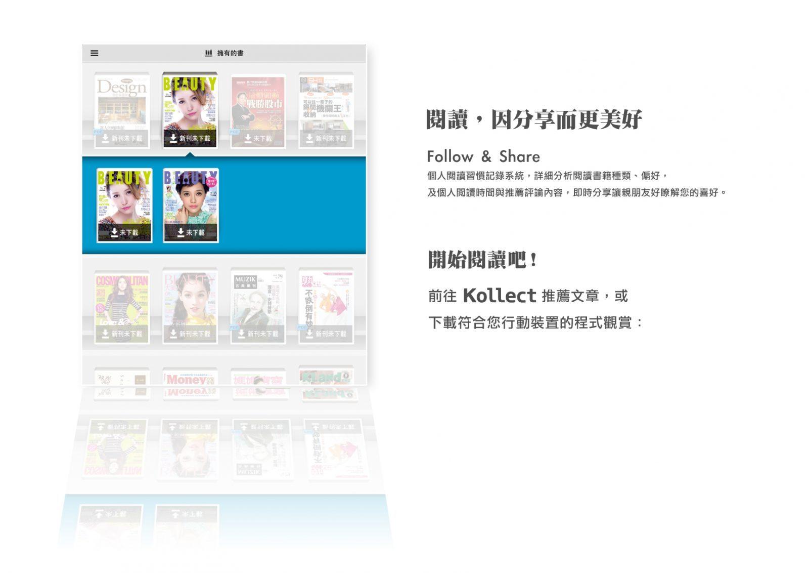 [APP] 新知社群雜誌平台