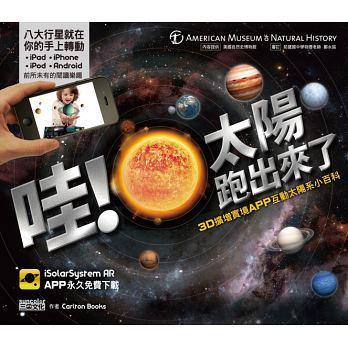 [書籍] 三本最近看的實體教育書籍 : 3D恐龍, 3D太陽系, 八格書分享