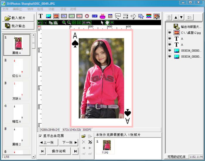 [桌遊] 如何自製桌遊卡牌 : 使用Photocap