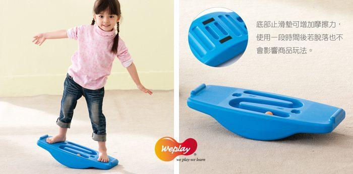 [小朋友運動器具二]  Weplay動能平衡板 : 平衡、運動、視覺追視、注意力 :