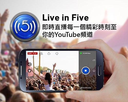 [APP] 即時直播串流APP Live in Five 及 相片影片化APP 足記