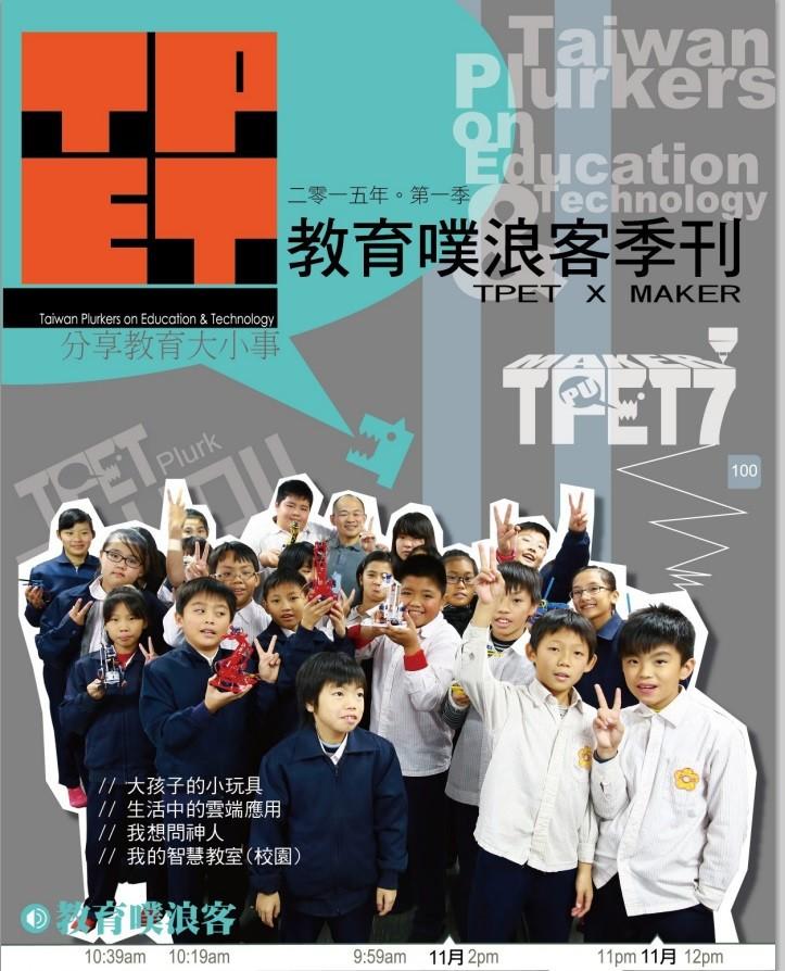 [電子雜誌]TPET電子季刊 彙整 最新 2015 11 03