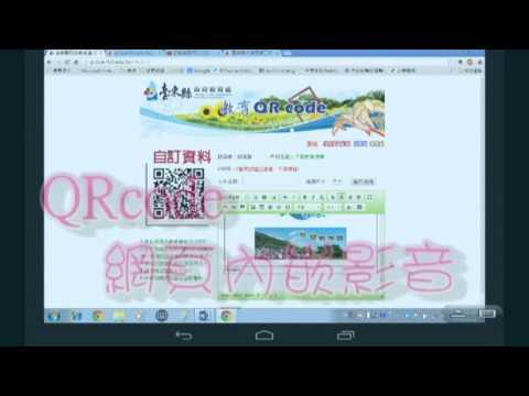 [QR Code]台東教育QR Code :台東翁秉逸老師和蘇吉勝老師合作開發