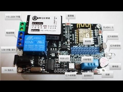 [Coding]臺灣小孩 程式設計第十天:WF8266R.js 物聯網實驗元件板 DiFi V3 : 軟體安裝準備